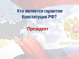 Кто является гарантом Конституции РФ? Президент