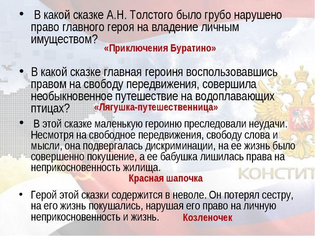 В какой сказке А.Н. Толстого было грубо нарушено право главного героя на вла...