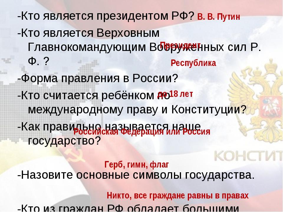 -Кто является президентом РФ? -Кто является Верховным Главнокомандующим Воору...