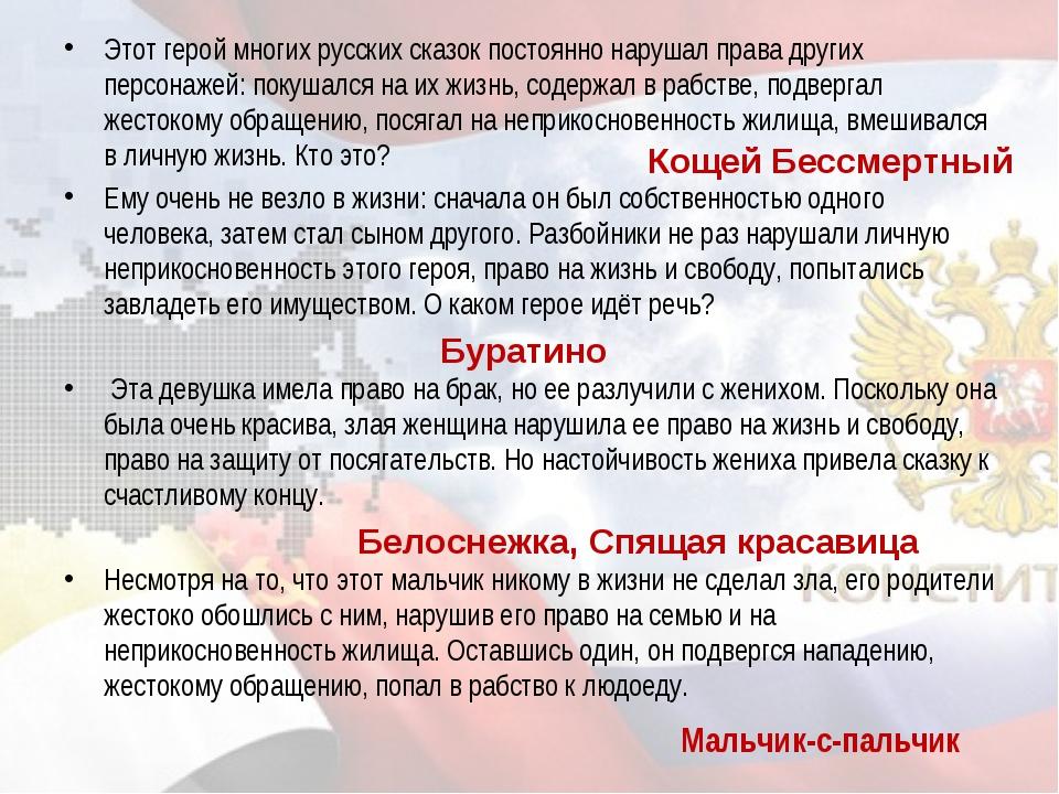 Этот герой многих русских сказок постоянно нарушал права других персонажей: п...