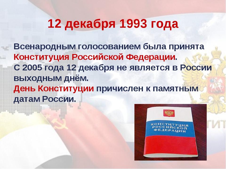конституция с картинками в честь двадцатилетия отметить, что размер
