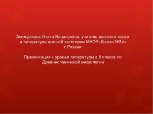 Акимушкина Ольга Васильевна, учитель русского языка и литературы высшей катег