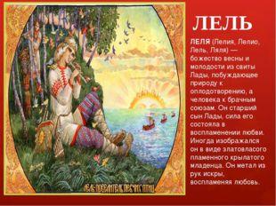 ЛЕЛЬ ЛЕЛЯ (Лелия, Лелио, Лель, Ляля) — божество весны и молодости из свиты Ла