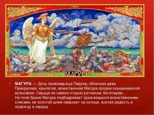 МАГУРА — Дочь громовержца Перуна, облачная дева. Прекрасная, крылатая, воинс