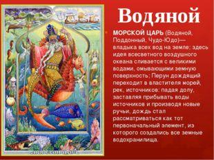 Водяной МОРСКОЙ ЦАРЬ (Водяной, Поддонный, Чудо-Юдо)— владыка всех вод на земл