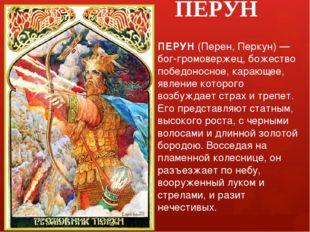 ПЕРУН ПЕРУН (Перен, Перкун) — бог-громовержец, божество победоносное, карающе