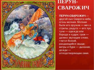 ПЕРУН-СВАРОЖИЧ ПЕРУН-СВАРОЖИЧ — другой сын Сварога-неба, огонь-молния. Молнии