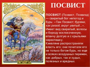 ПОСВИСТ ПОСВИСТ (Похвист, Позвизд) — свирепый бог непогод и бурь: «Там Посвис