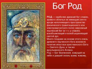 Бог Род РОД — наиболее древний бог славян, зримого обличья не имеющий (нечто