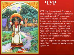 ЧУР ЧУР (Цур) — древний бог очага, оберегающий границы земельных владений-меж