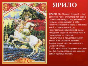 ЯРИЛО ЯРИЛО (Яр, Яровит, Руевит) — бог весенних гроз, олицетворяет собою опло