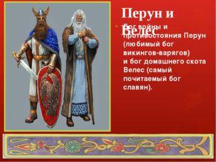 Перун и Велес Бог войны и противостояния Перун (любимый бог викингов-варягов)