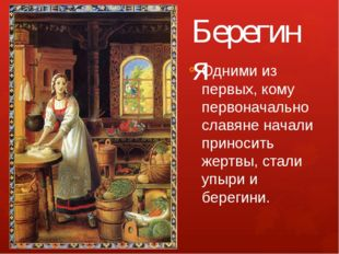Берегиня Одними из первых, кому первоначально славяне начали приносить жертвы