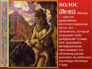 ВОЛОС (Велес) ВОЛОС (Велес, Месяц) — один из древнейших восточнославянских бо