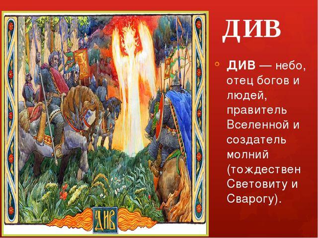 ДИВ ДИВ — небо, отец богов и людей, правитель Вселенной и создатель молний (т...