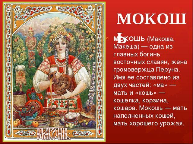 МОКОШЬ МОКОШЬ (Макоша, Макеша) — одна из главных богинь восточных славян, жен...