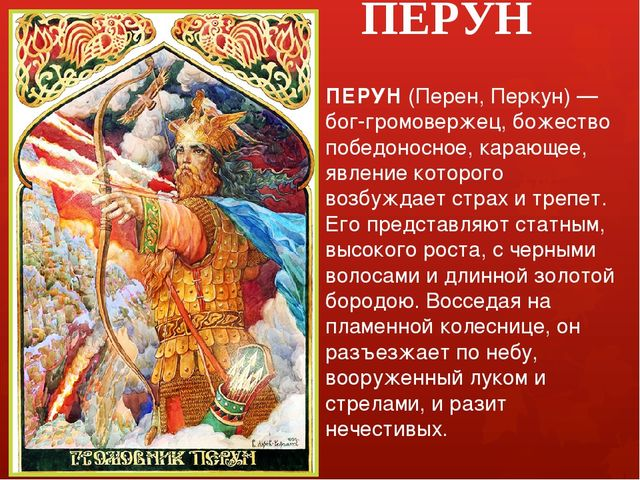 ПЕРУН ПЕРУН (Перен, Перкун) — бог-громовержец, божество победоносное, карающе...