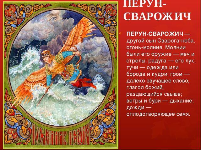 ПЕРУН-СВАРОЖИЧ ПЕРУН-СВАРОЖИЧ — другой сын Сварога-неба, огонь-молния. Молнии...