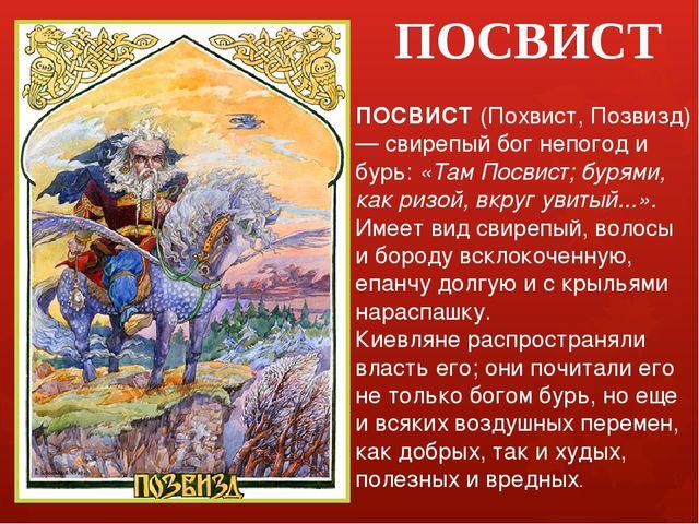 ПОСВИСТ ПОСВИСТ (Похвист, Позвизд) — свирепый бог непогод и бурь: «Там Посвис...