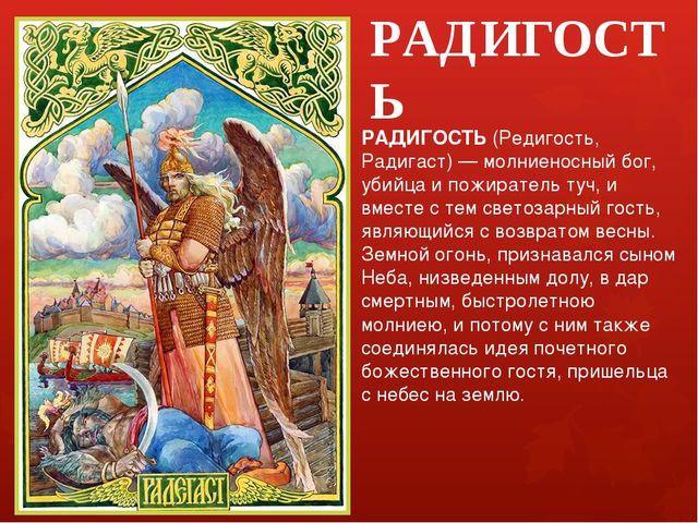 РАДИГОСТЬ РАДИГОСТЬ (Редигость, Радигаст) — молниеносный бог, убийца и пожира...