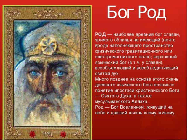 Бог Род РОД — наиболее древний бог славян, зримого обличья не имеющий (нечто...