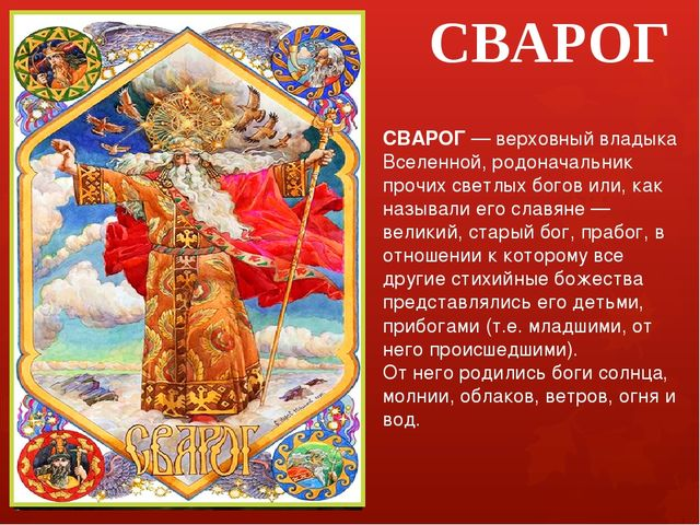 СВАРОГ СВАРОГ — верховный владыка Вселенной, родоначальник прочих светлых бог...