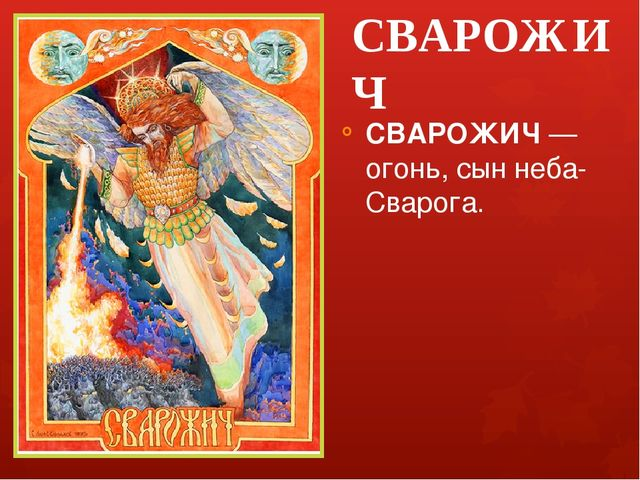 СВАРОЖИЧ СВАРОЖИЧ — огонь, сын неба-Сварога.
