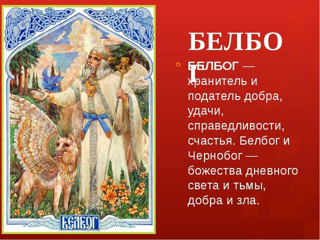 БЕЛБОГ БЕЛБОГ — хранитель и податель добра, удачи, справедливости, счастья. Б...