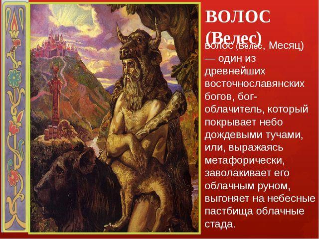 ВОЛОС (Велес) ВОЛОС (Велес, Месяц) — один из древнейших восточнославянских бо...