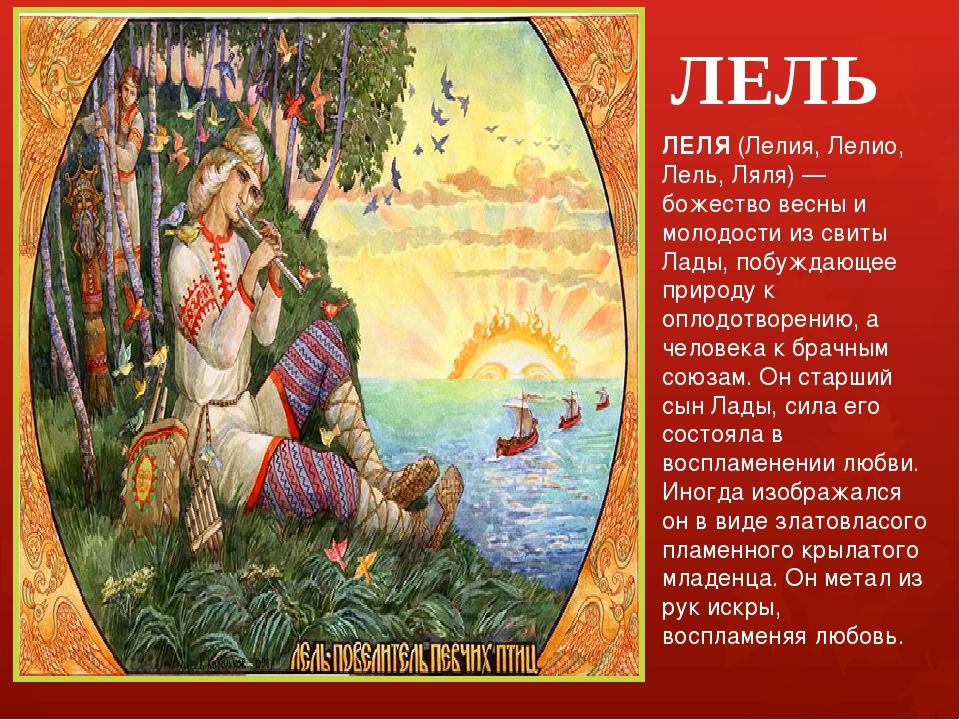 ЛЕЛЬ ЛЕЛЯ (Лелия, Лелио, Лель, Ляля) — божество весны и молодости из свиты Ла...