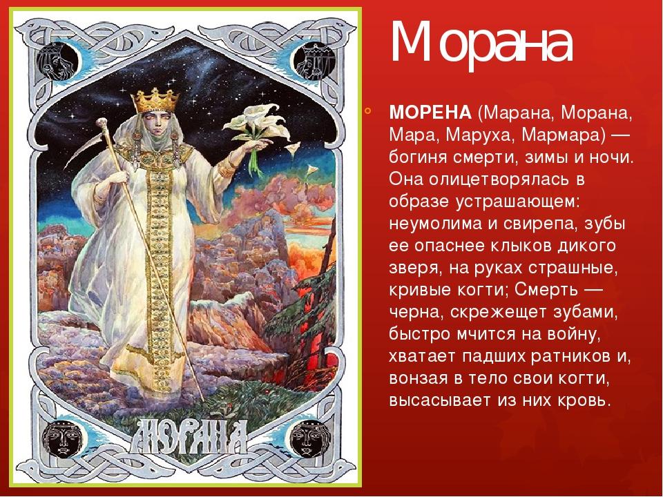Морана МОРЕНА (Марана, Морана, Мара, Маруха, Мармара) — богиня смерти, зимы и...