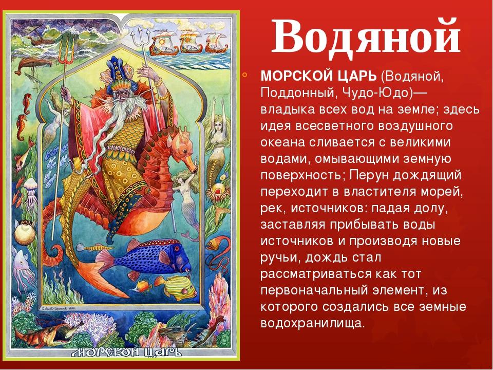 Водяной МОРСКОЙ ЦАРЬ (Водяной, Поддонный, Чудо-Юдо)— владыка всех вод на земл...