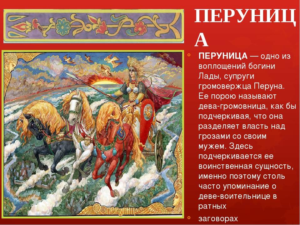 ПЕРУНИЦА ПЕРУНИЦА — одно из воплощений богини Лады, супруги громовержца Перун...