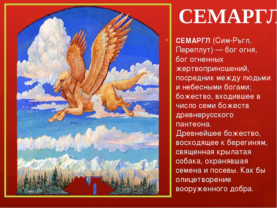 СЕМАРГЛ СЕМАРГЛ (Сим-Рьгл, Переплут) — бог огня, бог огненных жертвоприношени...