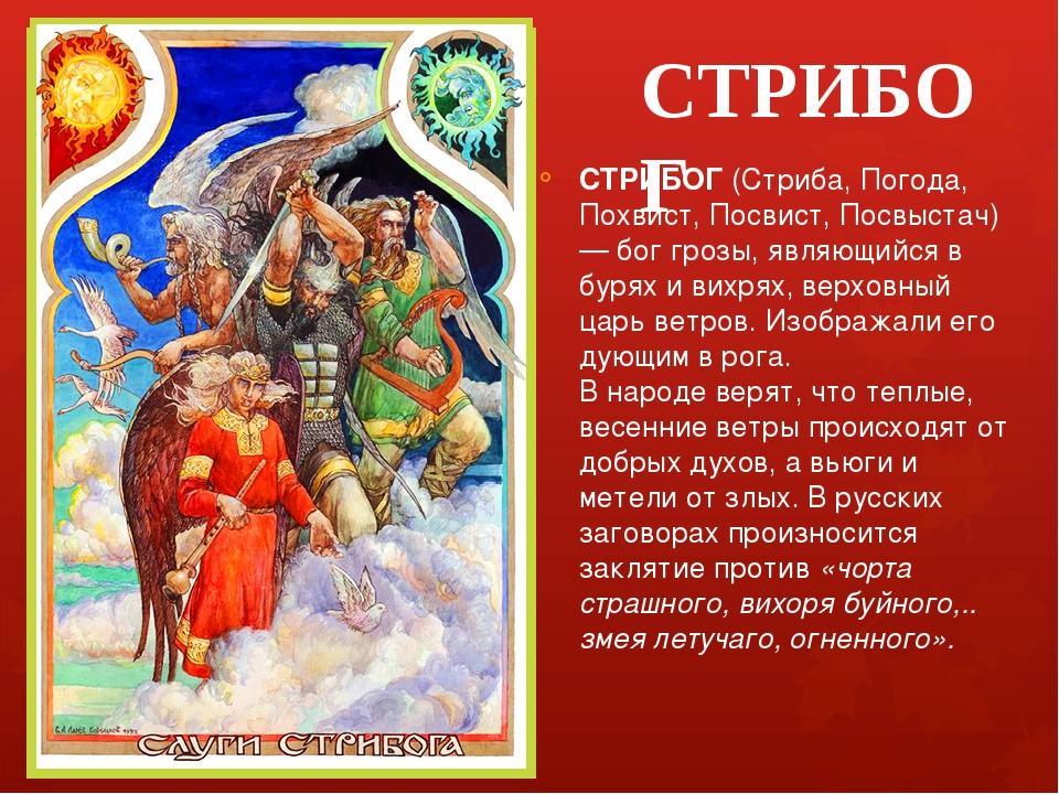 СТРИБОГ СТРИБОГ (Стриба, Погода, Похвист, Посвист, Посвыстач) — бог грозы, яв...