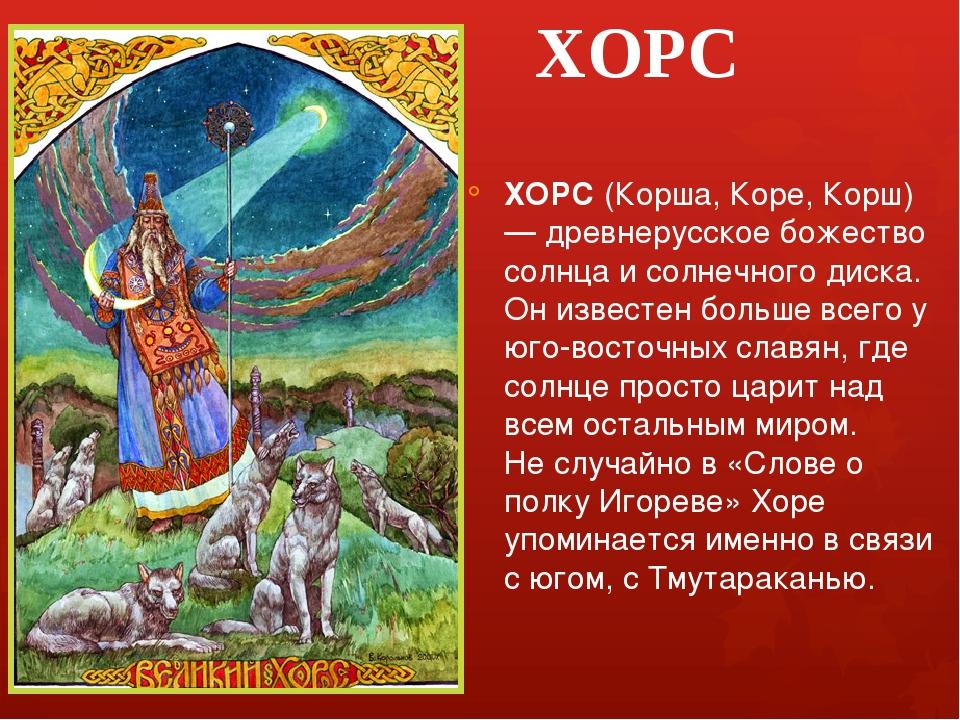 ХОРС ХОРС (Корша, Коре, Корш) — древнерусское божество солнца и солнечного ди...
