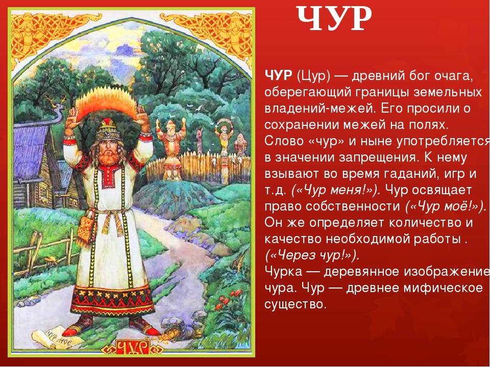 ЧУР ЧУР (Цур) — древний бог очага, оберегающий границы земельных владений-меж...