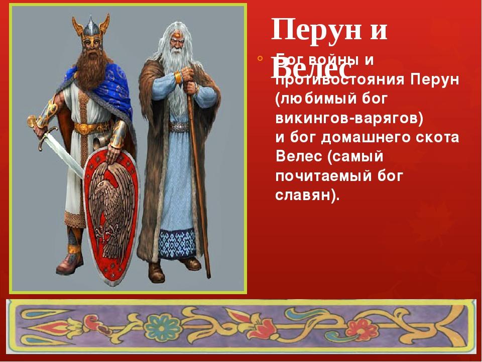 Перун и Велес Бог войны и противостояния Перун (любимый бог викингов-варягов)...