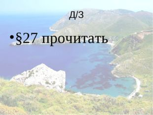 Д/З §27 прочитать