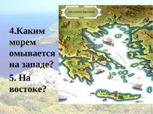 4.Каким морем омывается на западе? 5. На востоке?