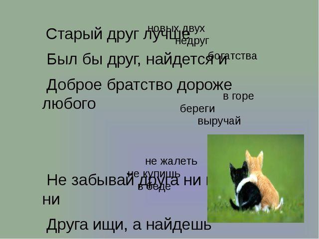 Старый друг лучше Был бы друг, найдется и Доброе братство дороже любого  Не...