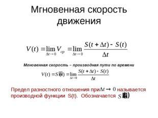 Мгновенная скорость движения Предел разностного отношения при называется прои