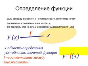 Определение функции Если каждому значению х из некоторого множества чисел пос