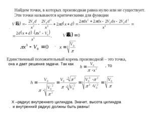 Найдем точки, в которых производная равна нулю или не существует. Эти точки н