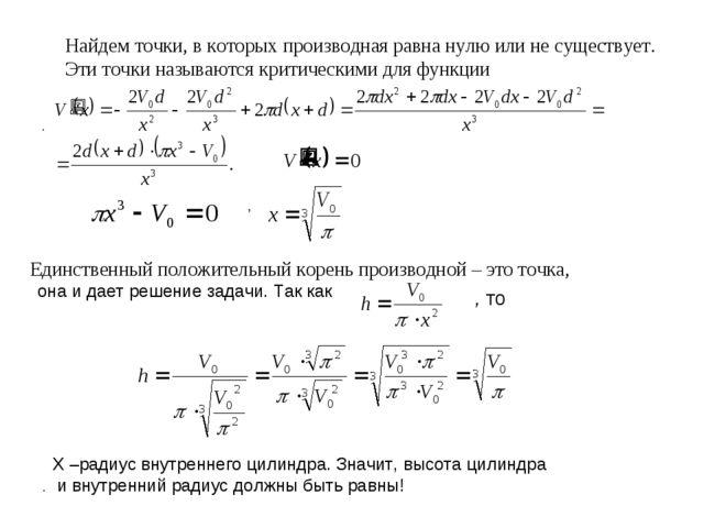 Найдем точки, в которых производная равна нулю или не существует. Эти точки н...