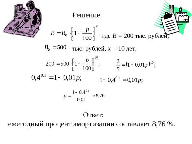Решение. где B = 200 тыс. рублей, тыс. рублей, x = 10 лет. Ответ: ежегодный п...