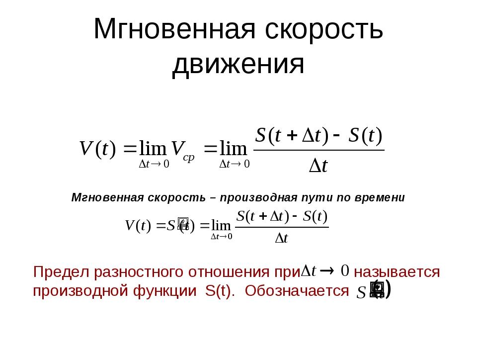 Мгновенная скорость движения Предел разностного отношения при называется прои...