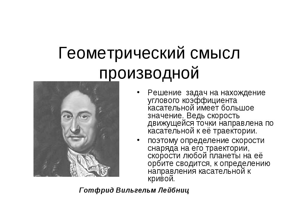 Геометрический смысл производной Готфрид Вильгельм Лейбниц Решение задач на...