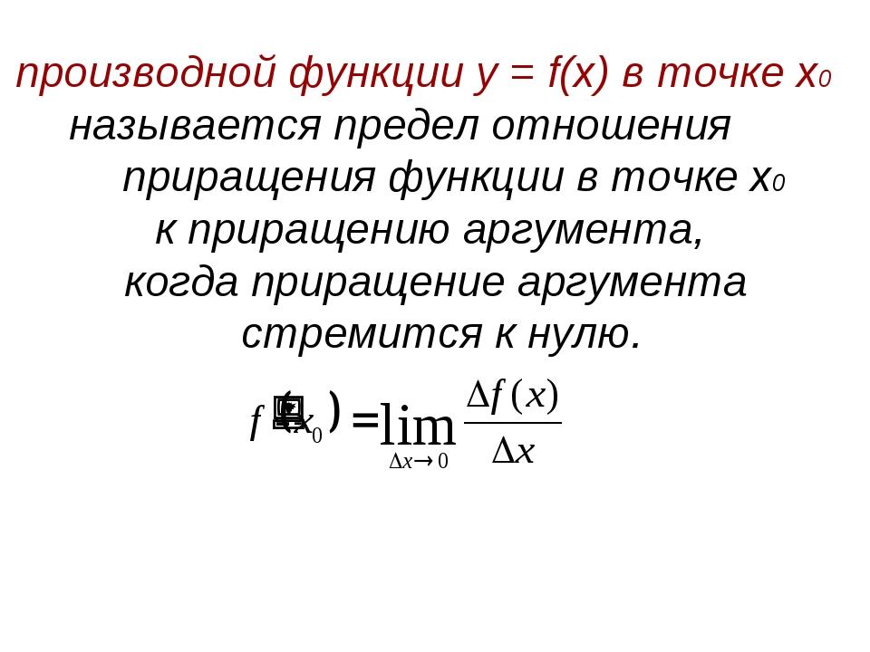 производной функции у = f(x) в точке х0 называется предел отношения приращени...