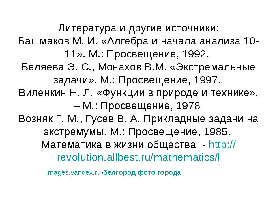 Литература и другие источники: Башмаков М. И. «Алгебра и начала анализа 10-11...